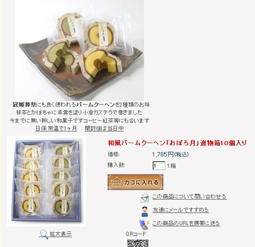 和菓子お買い物