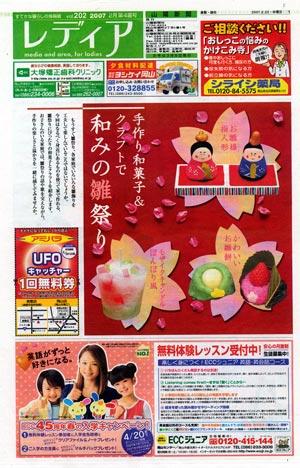 山陽新聞レディアにひな祭り菓子が掲載