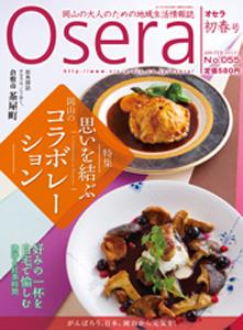 OseraNo.55初春号に新春の舞ロール掲載