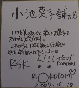 RSK山陽放送アナウンサー奥富亮子