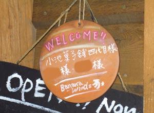 小池菓子舗四代目歓迎?