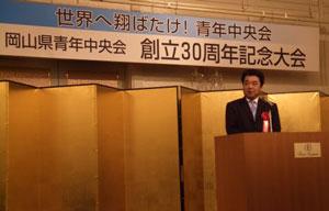 岡山県青年中央会青年部30周年記念
