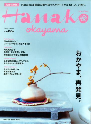 Hanako okayama