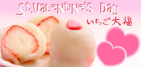 バレンタイン/スイーツ