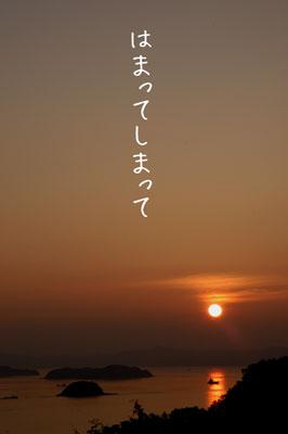三百山の夕日