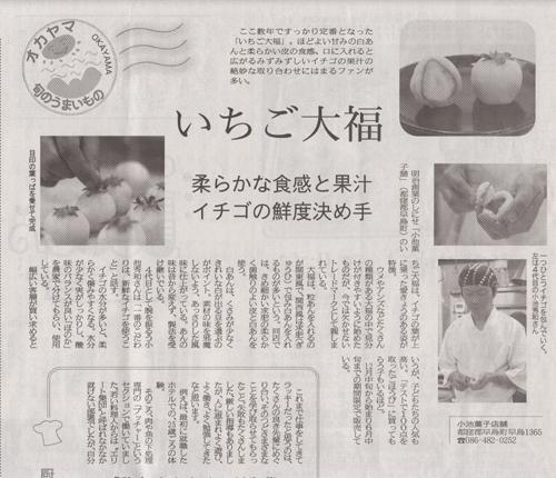 岡山日日新聞オカヤマ旬のうまいもの