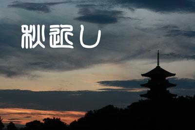 吉備路 備中国分寺