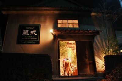 倉式が蔵式#4笠岡で開催