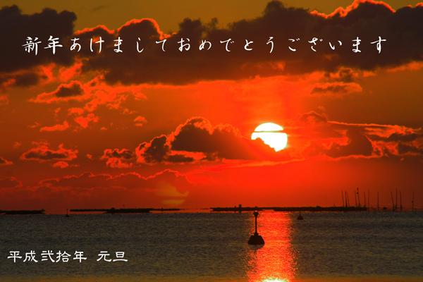 新年あけましておめでとうございます平成弐拾年元旦