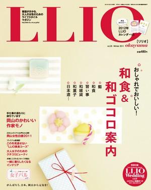 LLIO vol25いちご大福みかん大福掲載