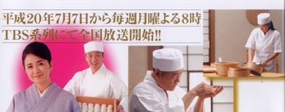 和菓子ドラマあんどーなつ
