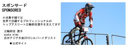 BMX三輪郁佳