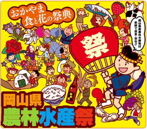 米祭り2007にて和菓子作り体験