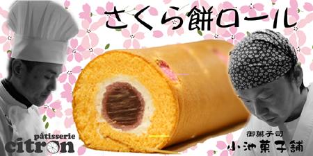 桜餅ロールケーキ
