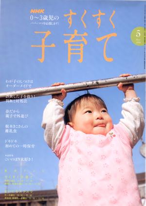 NHKテキスト「すくすく子育て」にこいのぼりが掲載