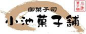 和菓子の小池菓子舗