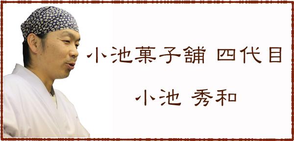 和菓子への思い
